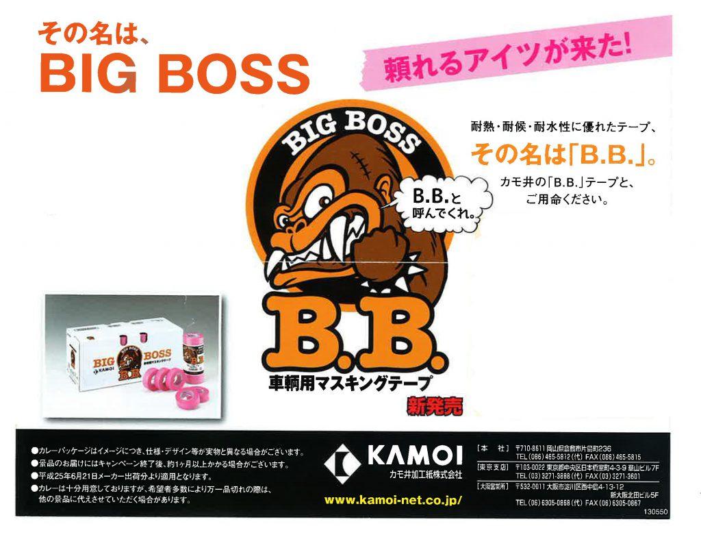 車輌用マスキングテープ【B.B】