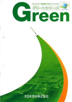 【鉛・クロムフリー弱溶剤さび止め】グリーンシリーズ 大日本塗料㈱