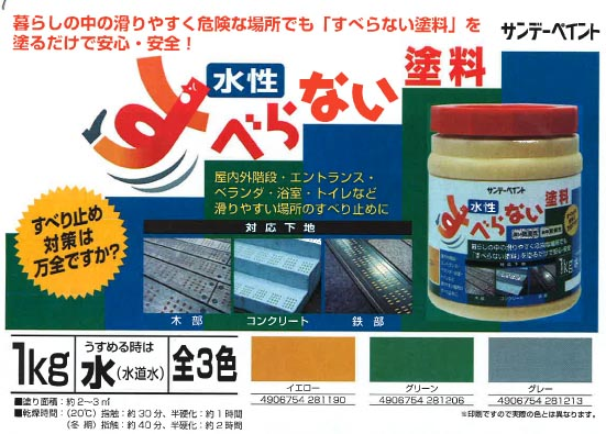 【すべらない塗料】を塗るだけで安心・安全!
