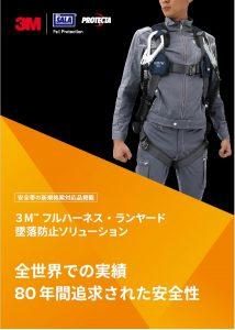 【新規格対応】フルハーネス・ランヤード