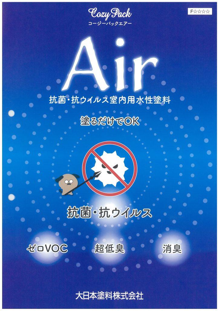 菌・ウイルスを99.99%不活性化する新商品